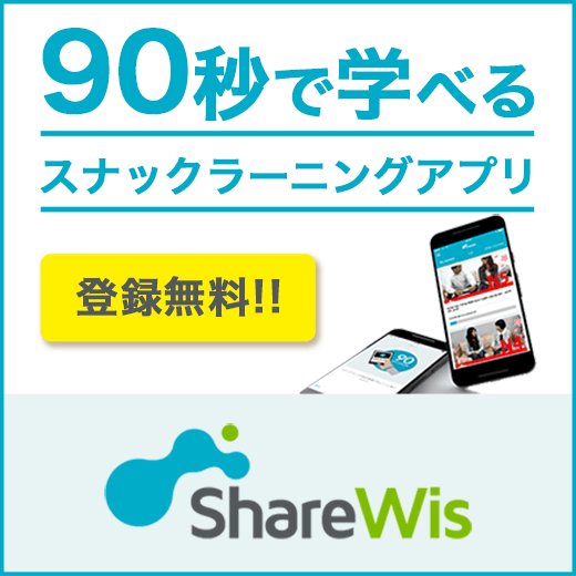 ShareWis(シェアウィズ)